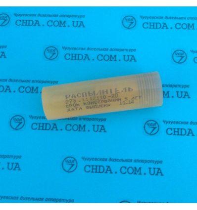 Распылитель форсунки КамАЗ  (Евро-2)  273.1112110-20  ЯЗДА
