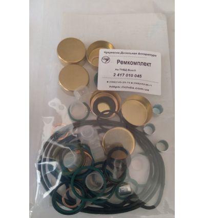 Ремкомплект ПНВТ Bosch 2417010045